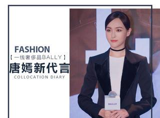 唐嫣接下新代言,品牌方首次启用亚太地区代言人!