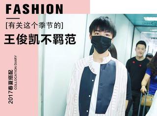 王俊凯机场照曝光,他竟然也喜欢少女心单品!