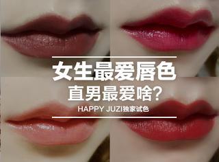 独家试色 | 女孩子心爱的口红那么多,哪一款才最受直男喜爱?