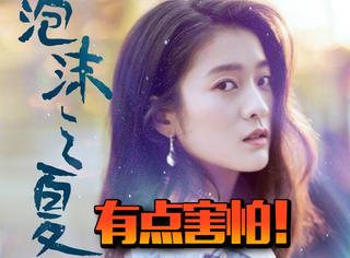 张雪迎出演新《泡沫之夏》,想起大S版,黄灿灿版,我有点担心....