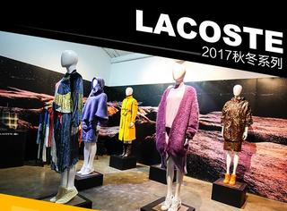 "Lacoste2017秋冬系列 | 运动风的""变装"",偶尔也能优雅一下"
