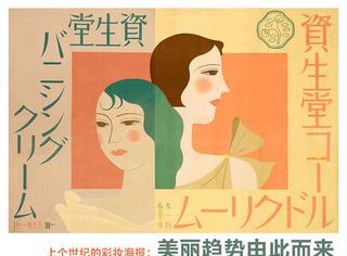 围观上个世纪的彩妆海报:原来美的流行趋势从这里而来