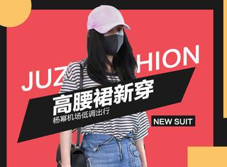 高腰裙新穿法,越来越低调的杨幂私服仍是热议焦点!!