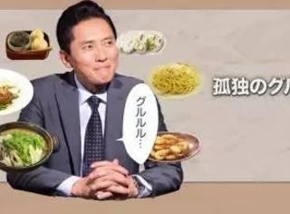 第六年了,你们为什么会喜欢看这个大叔孤独的吃饭?