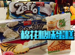 棉花糖味的蛋糕究是什么味道?关于味道的故事让保加利亚告诉你!
