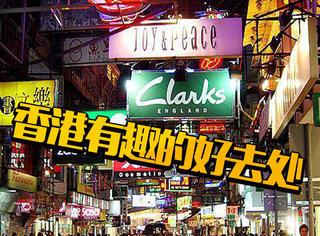 带你来香港,可不只是购物的!