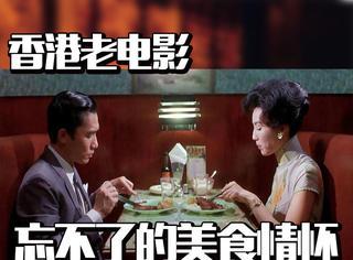 那些经典香港电影中的美食,亦变成情怀,馋了我们多年