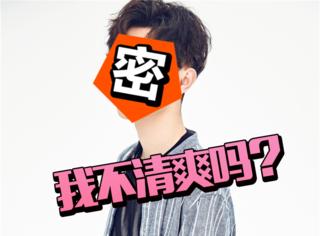 《快男》李健组最帅选手被淘汰,其实清爽型男生才是现在的王道