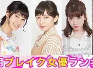 日本上半年走红的女演员排行榜TOP10!土屋太凤排第二