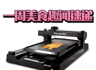 【美食周报】3D煎饼打印机,30秒泡出大鸡排,韩国自助泡面机