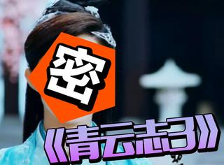 《青云志3》今日开机,这次还会是原班人马吗?