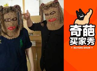 这个面具比防狼喷雾更管用
