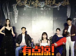 《京城81号2》发布会:最老鬼宅撞上第一鬼宅,是种怎样的体验