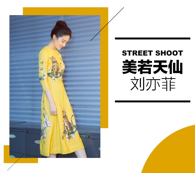 """""""四海八荒""""的仙女刘亦菲,一袭黄色连衣裙娇嫩动人美上天!"""