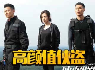 杀手莱昂跨国追捕刘德华,舒淇、杨祐宁这对侠盗cp颜值太高!