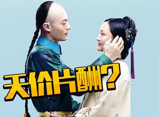 《如懿传》男女主片酬曝光,并非网传的1.5亿