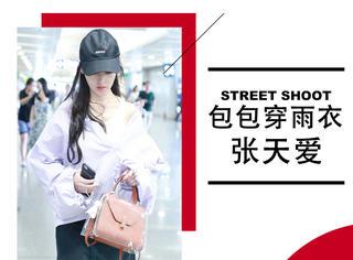 张天爱机场造型上演随意慵懒风,给包包穿雨衣也是时髦到爆!