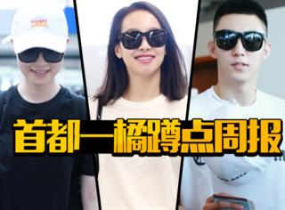 被刘维翻牌,看宋茜撒娇,我们终于在机场看到了李宇春的笑容