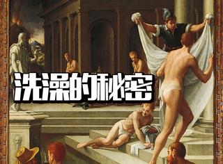 欧洲200多年不洗澡的黑历史