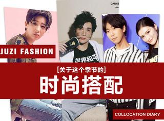 从薛之谦到戚薇,除了潮牌还有这些明星自创平价时尚品牌你可以买!!!