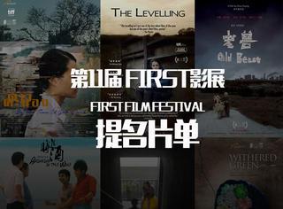 第11届FIRST影展提名影片出炉,电影节的格局和视野这里都有