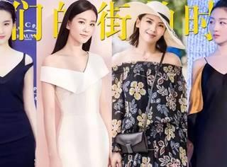 刘涛 刘诗诗 刘亦菲告诉你 夏天穿对这5款露肩装就赢了