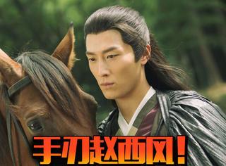 赵西风死了,燕洵的杀姐之仇,断指之恨终于得报!太痛快了!