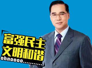 """台湾教授来演讲遭网友群嘲,他曾说过""""大陆人吃不起茶叶蛋"""""""