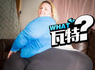 在这个都想瘦的年代,她的梦想却是成为屁股最大的女人
