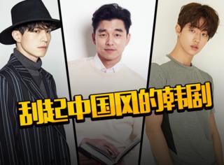 除了河伯、黑白无常,中国还有哪些元素影响了韩剧?