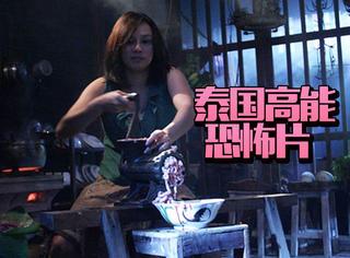 连环杀手,人肉米粉,巫师降邪,这10部泰国高分恐怖片一定要看!