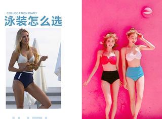 """比假期余额更恼人的身材小问题,选对打掩护的泳衣""""水上之旅""""玩个畅快"""