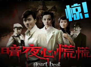 芒果TV即将要上的惊悚综艺...原型竟是湖南人的童年阴影电视剧