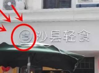 """火爆朋友圈的""""沙县轻食""""logo和创意,居然直接搬用了网上素材?"""