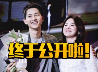 宋仲基宋慧乔确认恋爱关系,将在10月31号举办婚礼!