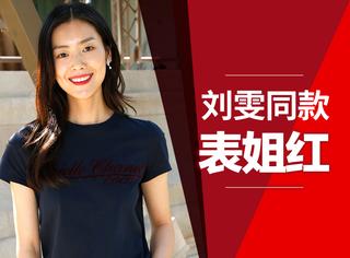 刘雯靠一只口红就惊艳了秀场,同款表姐红你值得拥有!