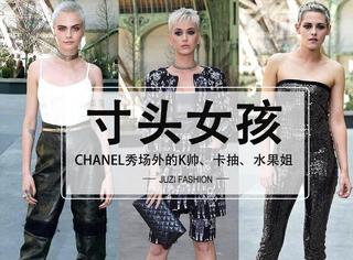 Chanel高定秀场外的三个寸头Cool girl,聚在一起的她们有点厉害!
