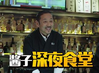 看了靳东新剧才发现,原来陈道明的餐厅才是真·深夜食堂!