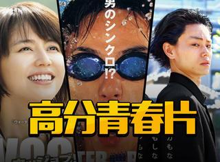 这10部评分8.0以上的日式青春电影,才是少男少女该有的模样