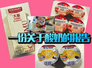 这里有一份你最想知道的关于国外酸奶的试吃报告!