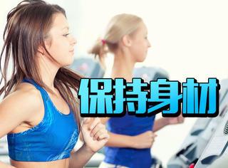 再匆忙也要记得保持身材,这些习惯帮你改善身材!