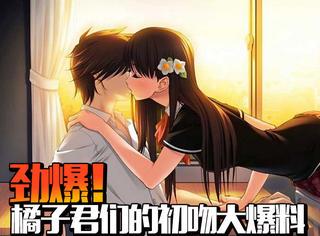【好奇心小姐】你知道接吻时,你的身体都发生了什么变化吗?