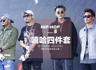 《中国有嘻哈》除了会rap,还要get这四件套才能玩转freestyle!