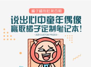 橘子福利社第4期开奖啦!你中奖了吗?