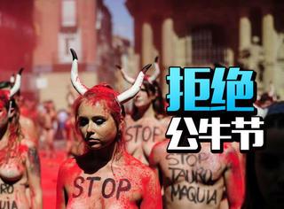 西班牙一年一度的公牛节,终于有人站出来用裸体反对了