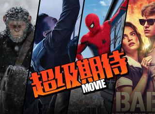 《蜘蛛侠》《敦刻尔克》,暑期档这四部好莱坞大片口碑都爆了