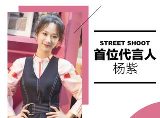 """杨紫成某品牌首位全球代言人,""""小蚯蚓""""穿短裙变身为淑女啦!"""