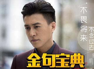 《我的前半生》靳东金句频出,堪称全剧中最会说话的角色!