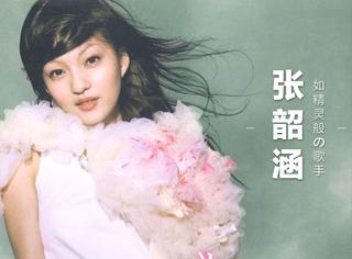 张韶涵这9张辑封面,承载了十六年的青春回忆啊!