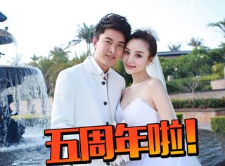 贾乃亮李小璐结婚5周年,接下来还要继续撒狗粮!